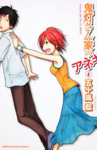Hoozuki-san Chi no Aneki