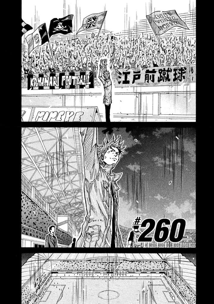 Giant Killing 260 Page 2