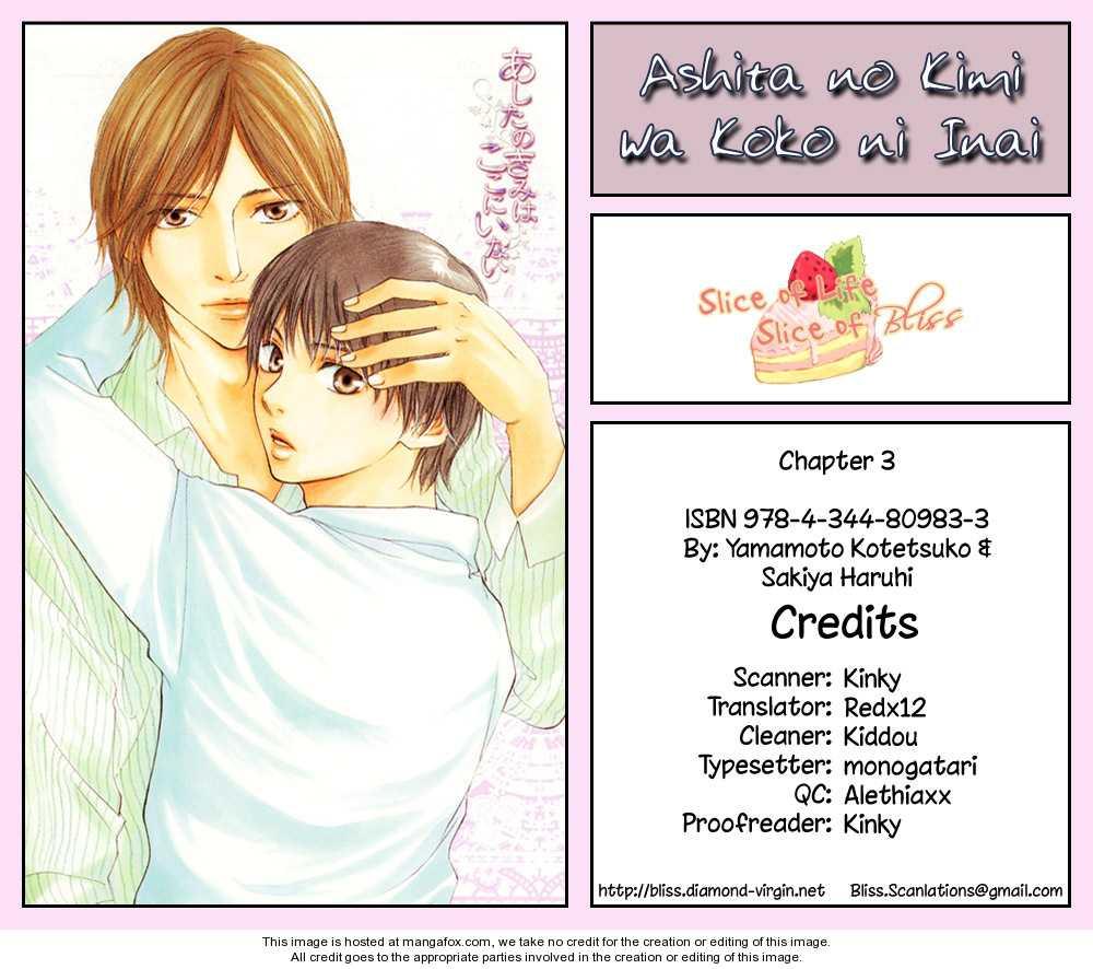 Ashita no Kimi wa Koko ni Inai 3 Page 1