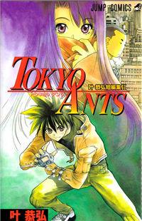 Tokyo Ants