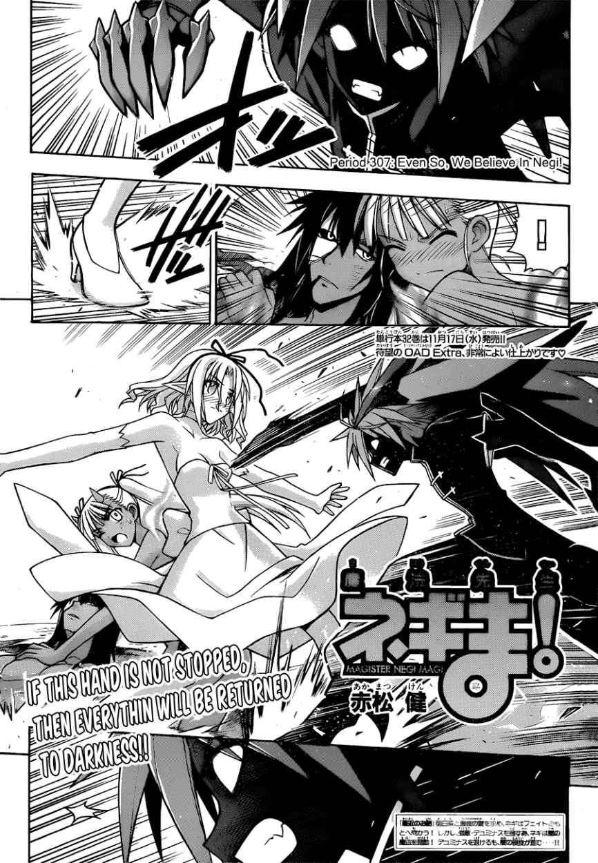 Mahou Sensei Negima! 307 Page 1