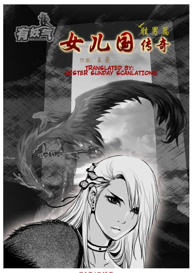 Nu'er Guo Chuanqi: ShengNan Pian 16 Page 2
