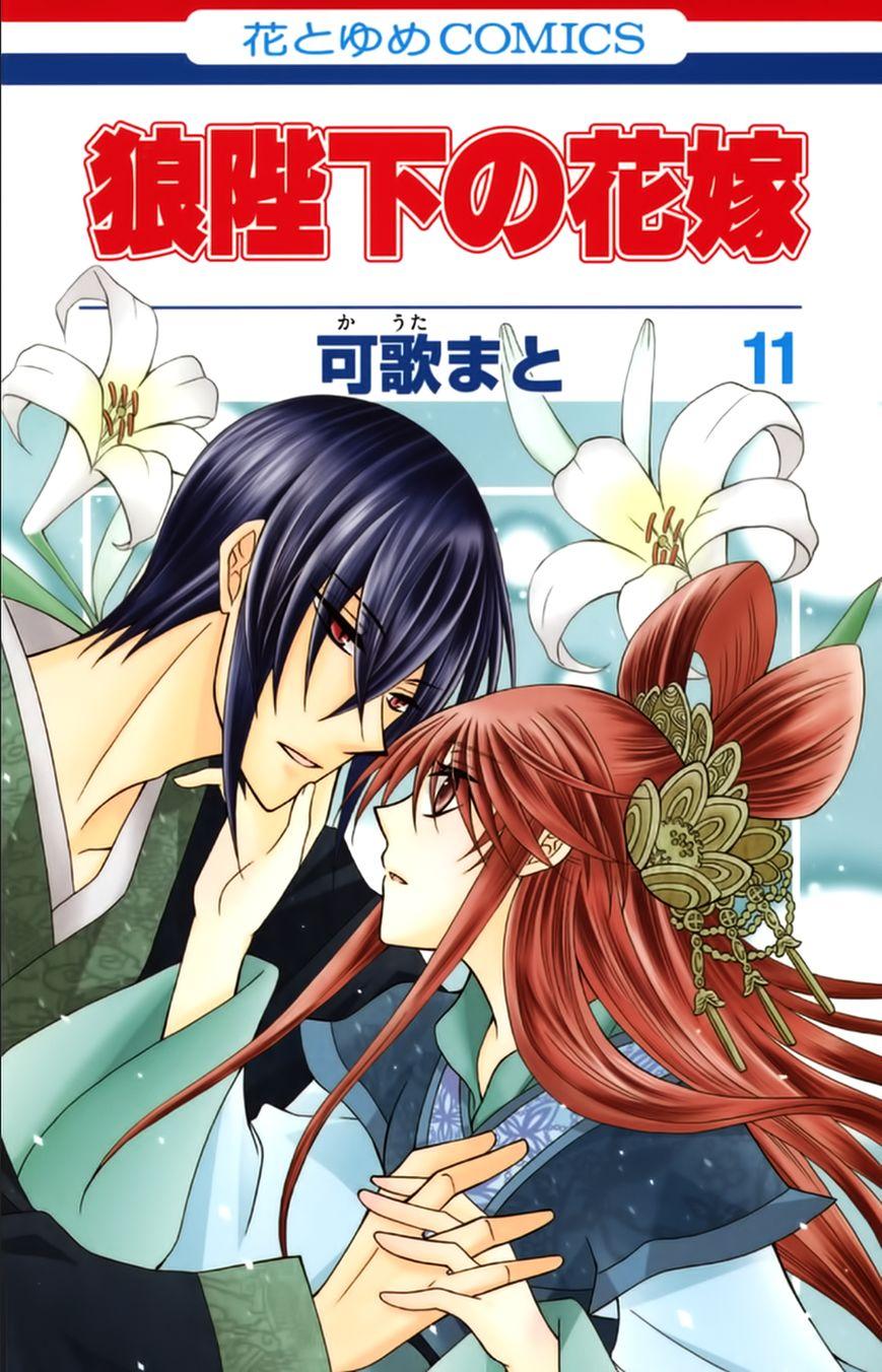 Ookami-heika no Hanayome 54 Page 1