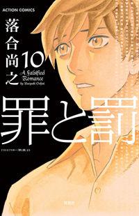 Tsumi to Batsu (OCHIAI Naoyuki)