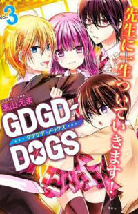 GDGD-DOGS