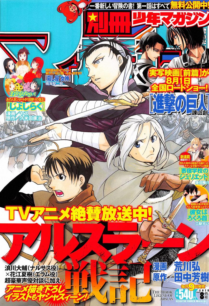 Shingeki no Kyojin 71 Page 1