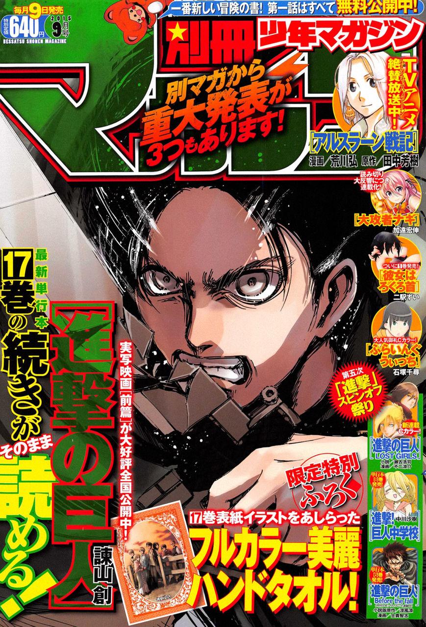 Shingeki no Kyojin 72 Page 1