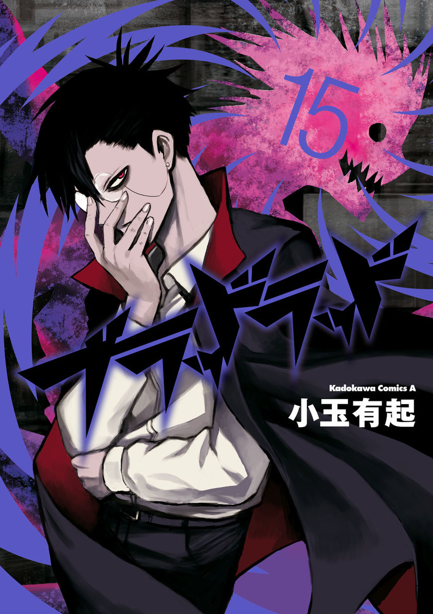 Blood Lad 72 Page 1