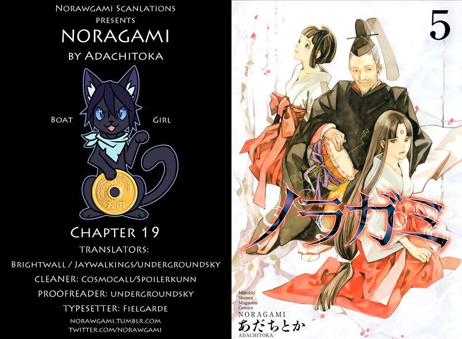 Noragami 19 Page 1