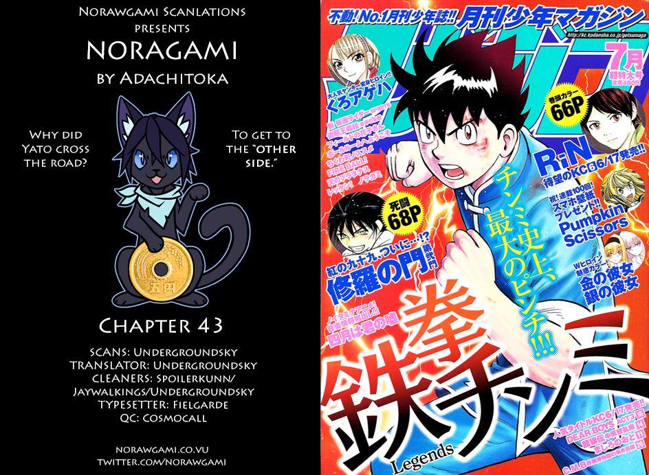 Noragami 43 Page 1