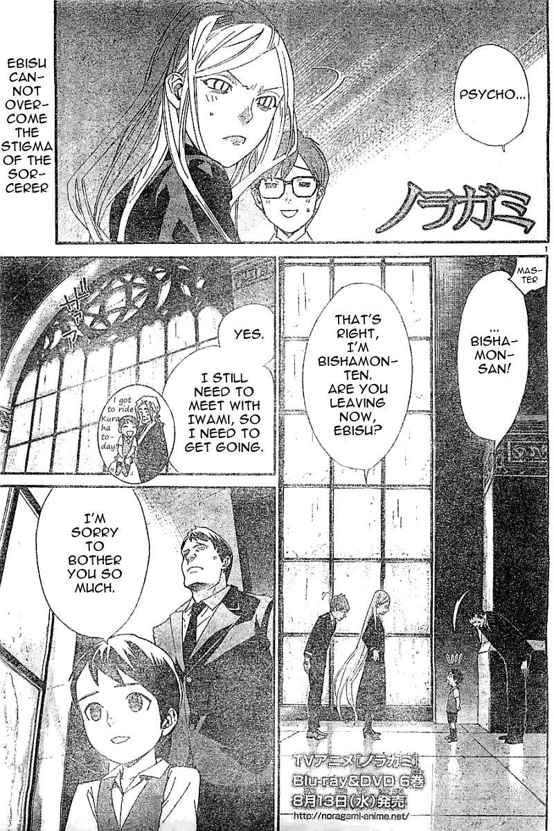Noragami 45 Page 1