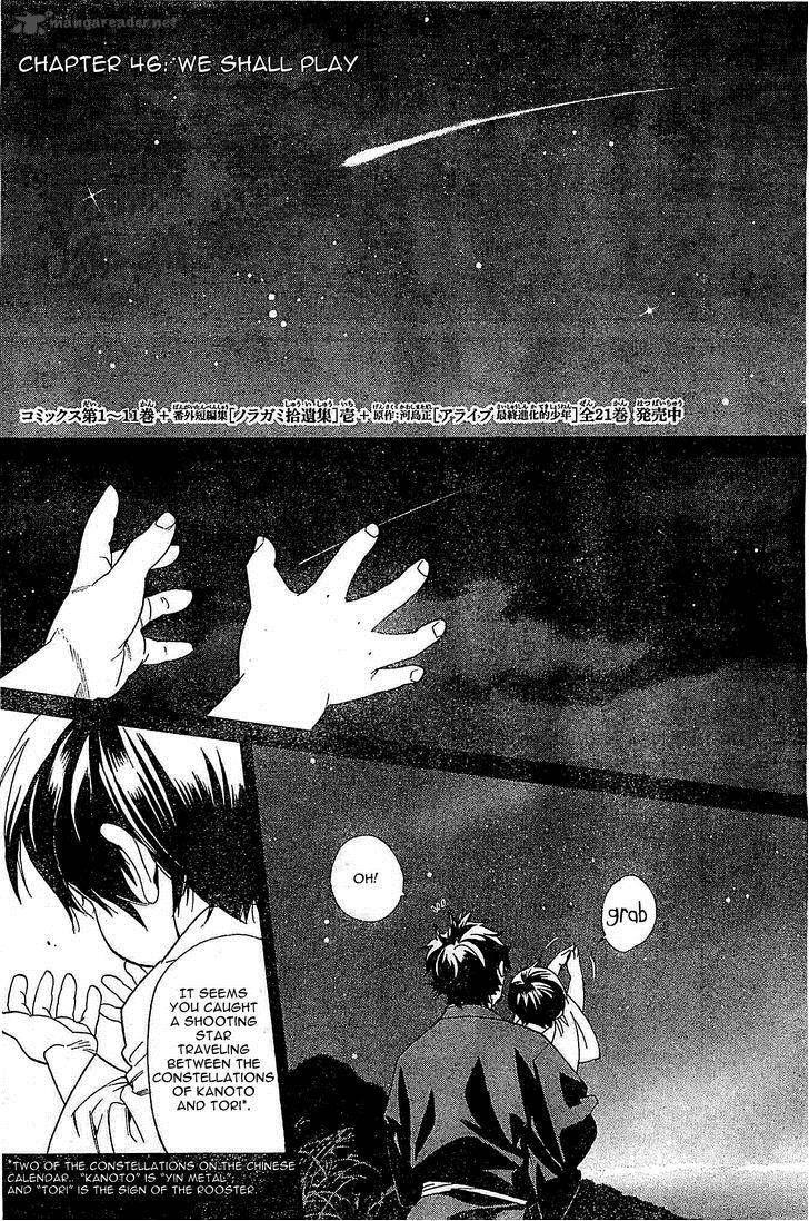 Noragami 46 Page 2