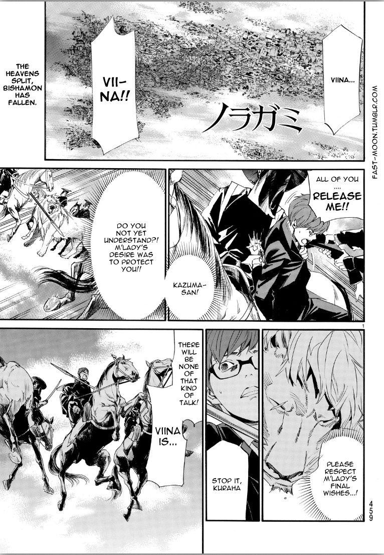 Noragami 70 Page 1