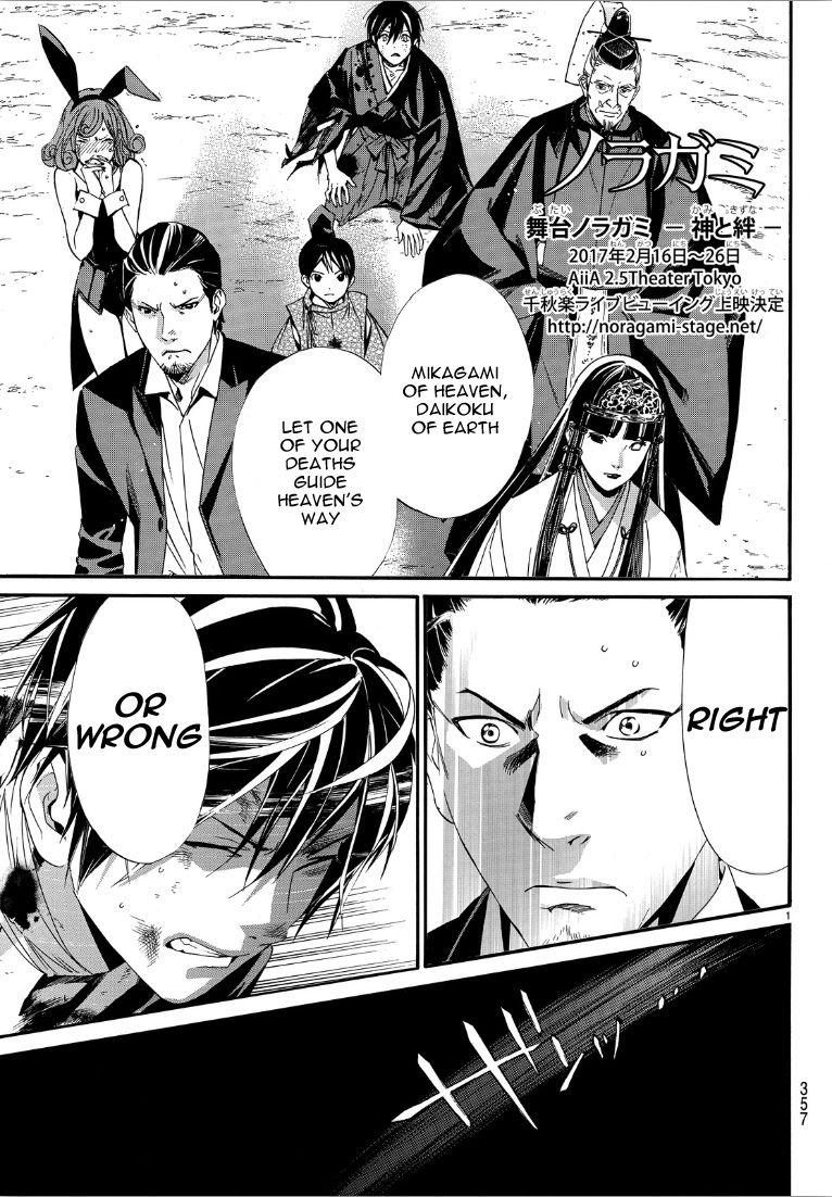 Noragami 72 Page 1