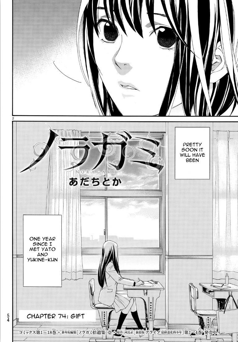 Noragami 74 Page 2