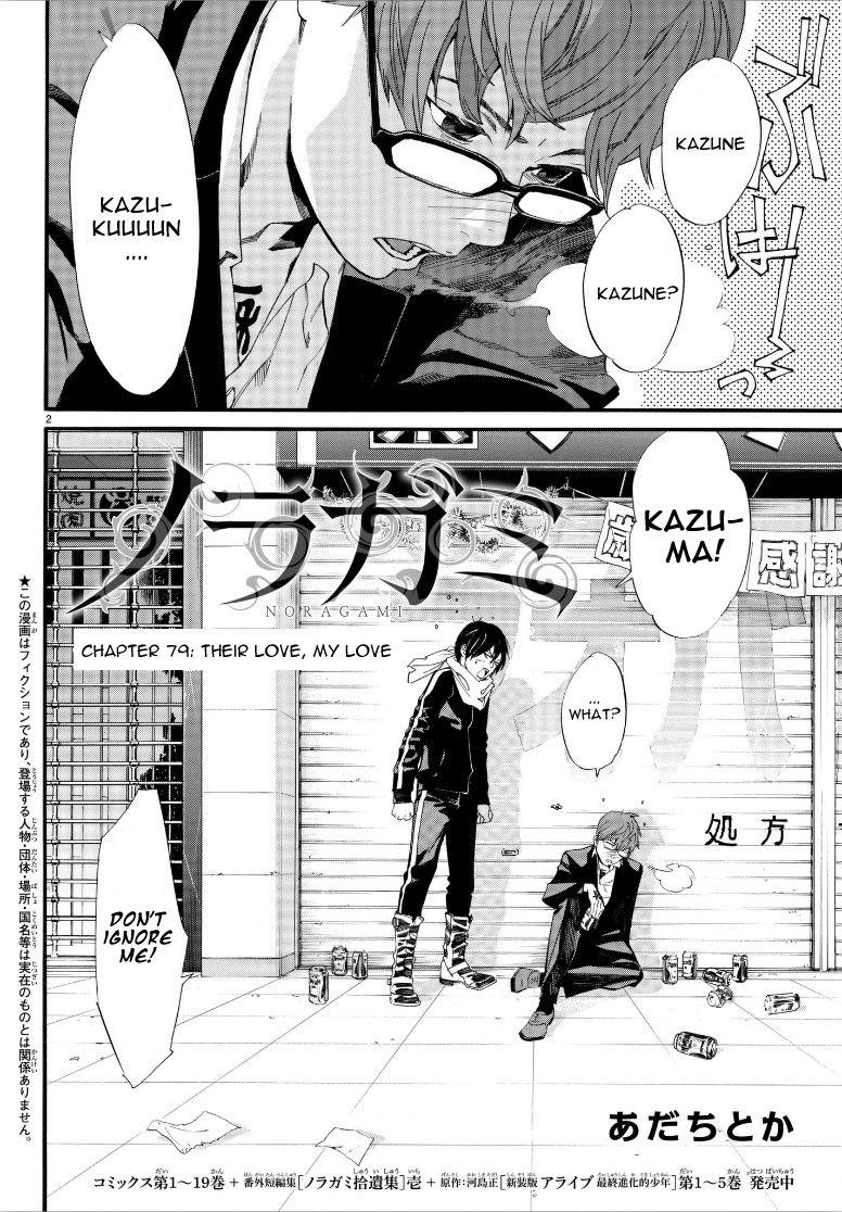 Noragami 79 Page 2