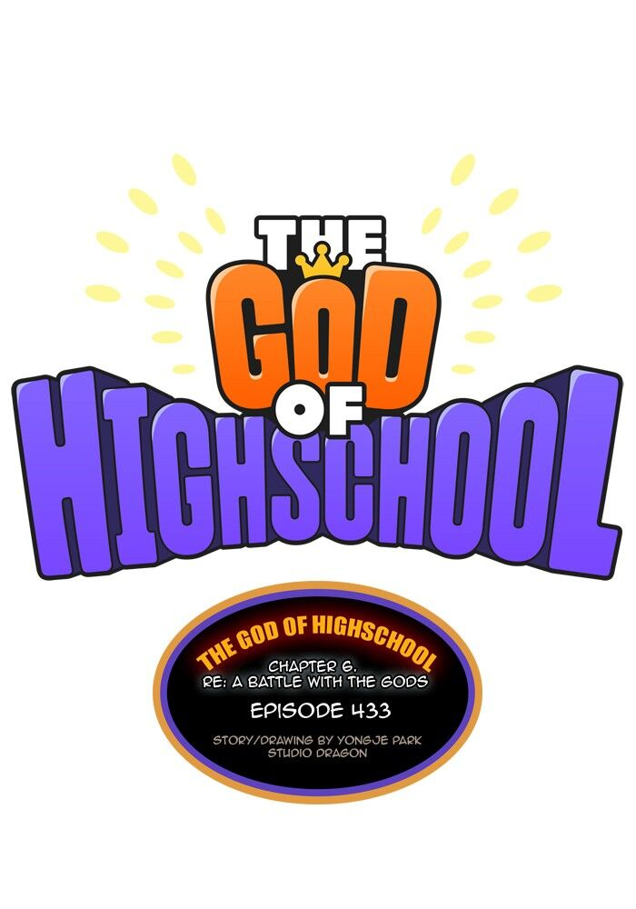 The God Of High School 433 Page 1
