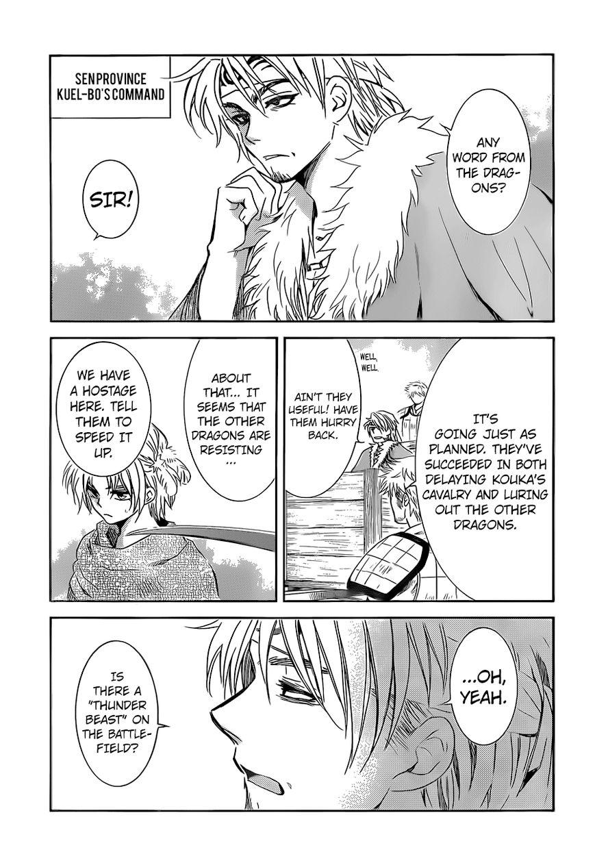 Akatsuki No Yona 169 Page 1