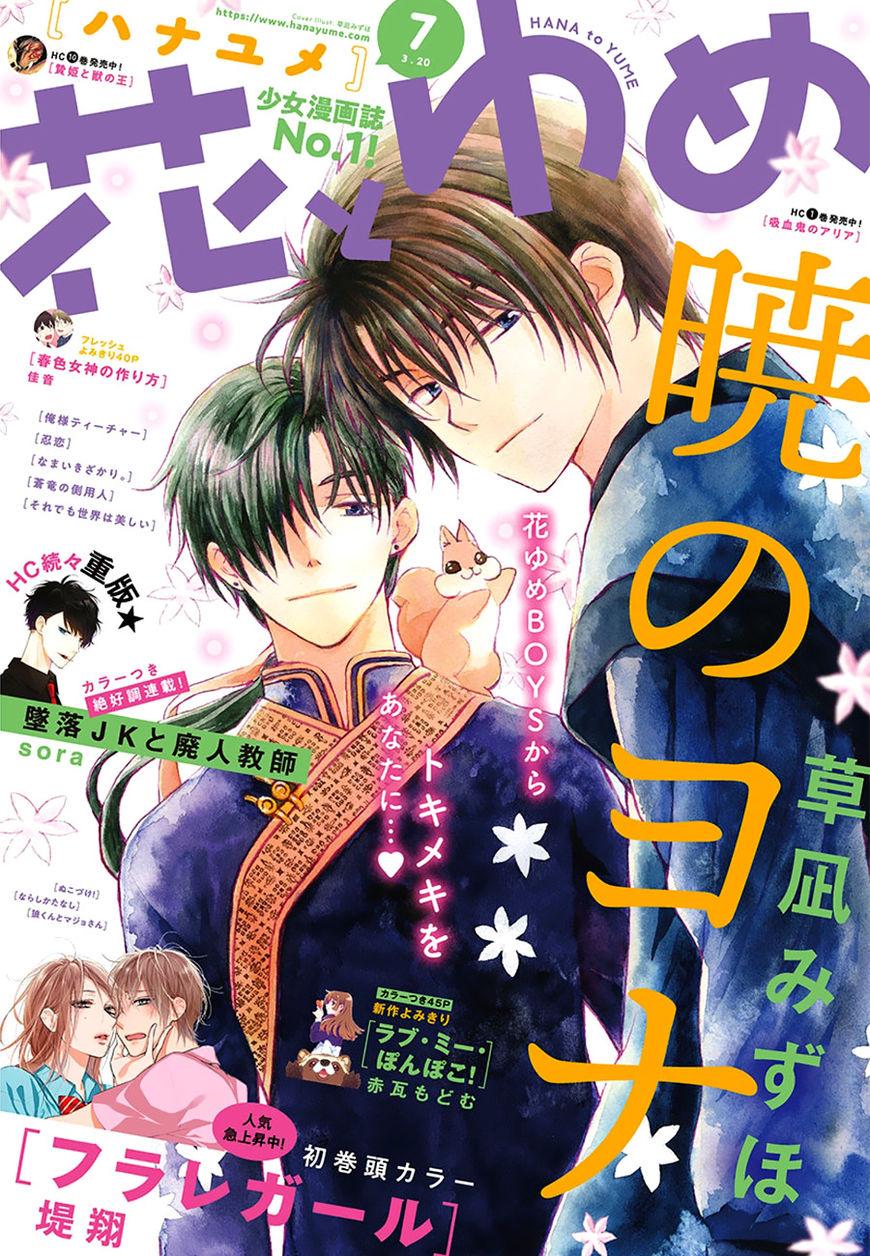 Akatsuki No Yona 172 Page 1