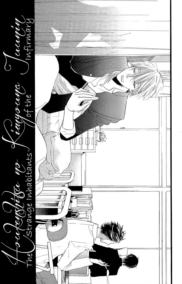 Gakkou Hotel 7.5 Page 2