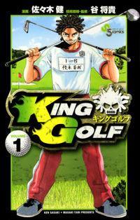 King Golf