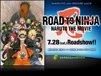 Naruto's 9th Anime Movie Will be Released in July