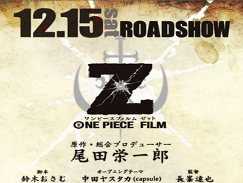 A New One Piece Movie Will be Released on December 15