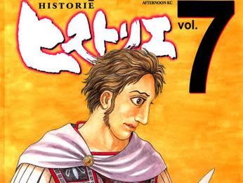 Hitoshi Iwaaki's Historie Wins 16th Tezuka Osamu Prizes' Top Award