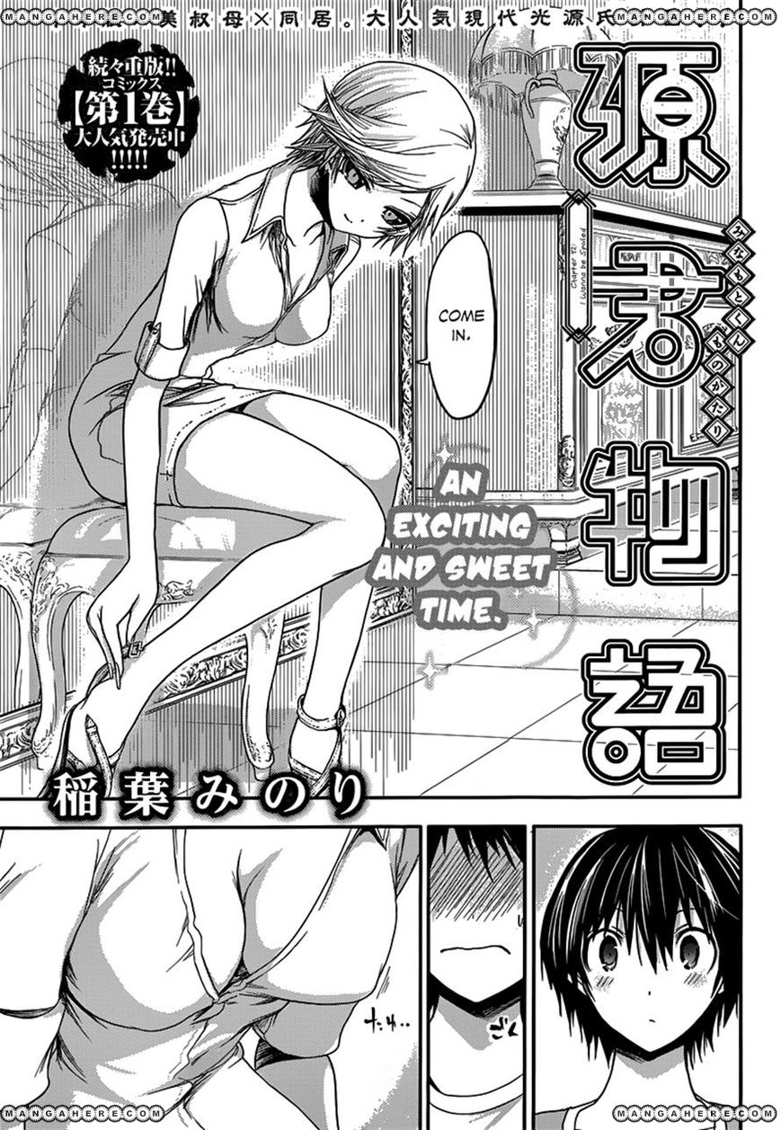Minamoto-kun Monogatari 42 Page 1