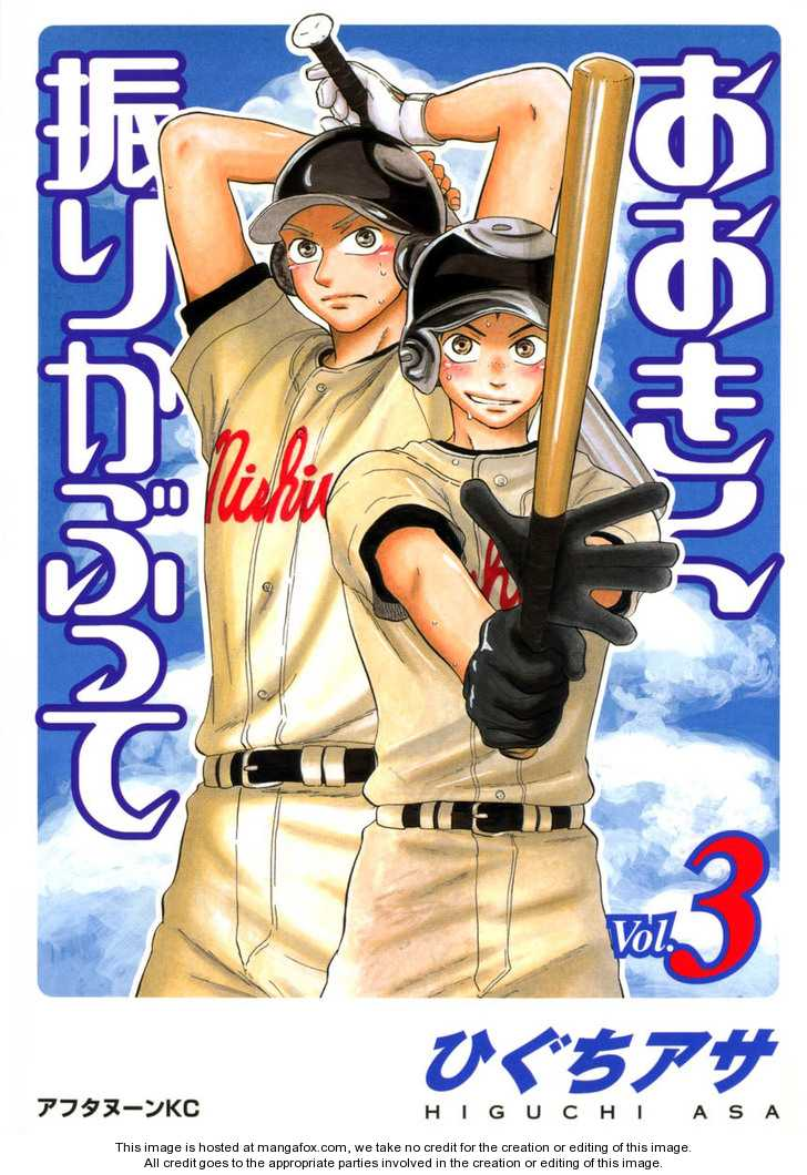 Ookiku Furikabutte 7 Page 2