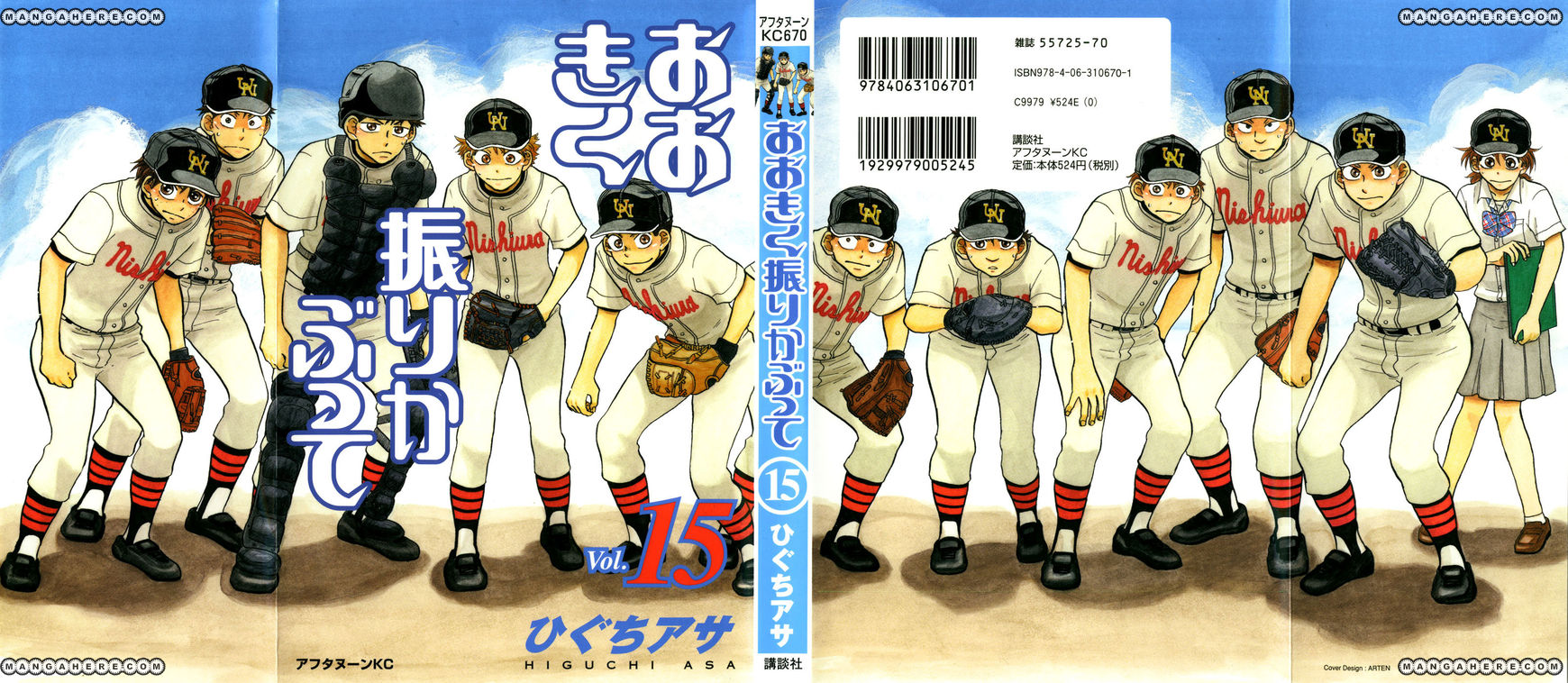 Ookiku Furikabutte 55 Page 1