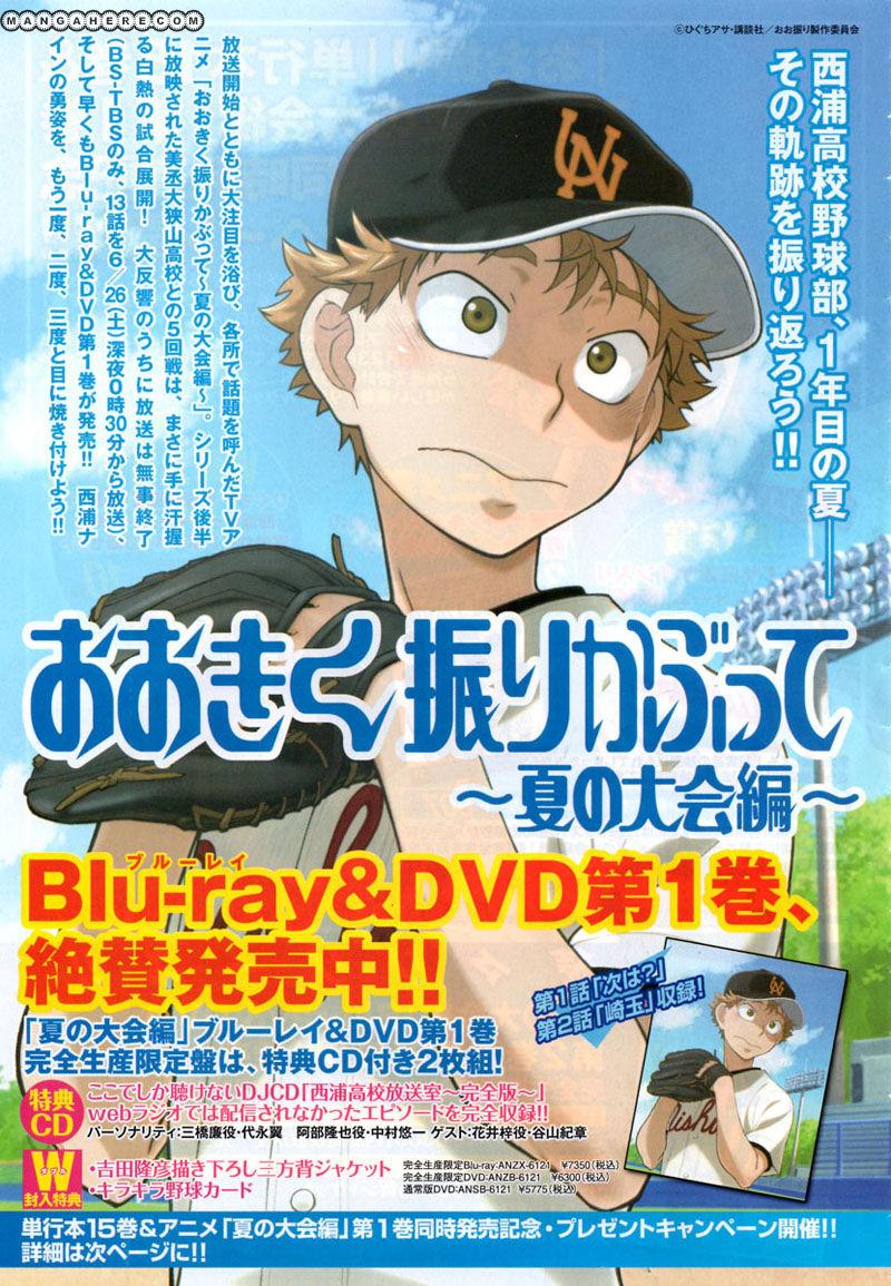 Ookiku Furikabutte 78 Page 2