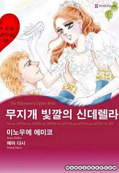Nijiiro no Cinderella 4 Page 1
