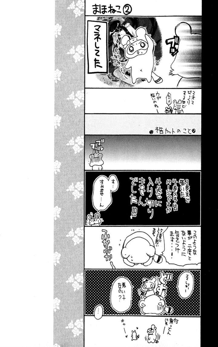Mahoutsukai no Neko 24 Page 2