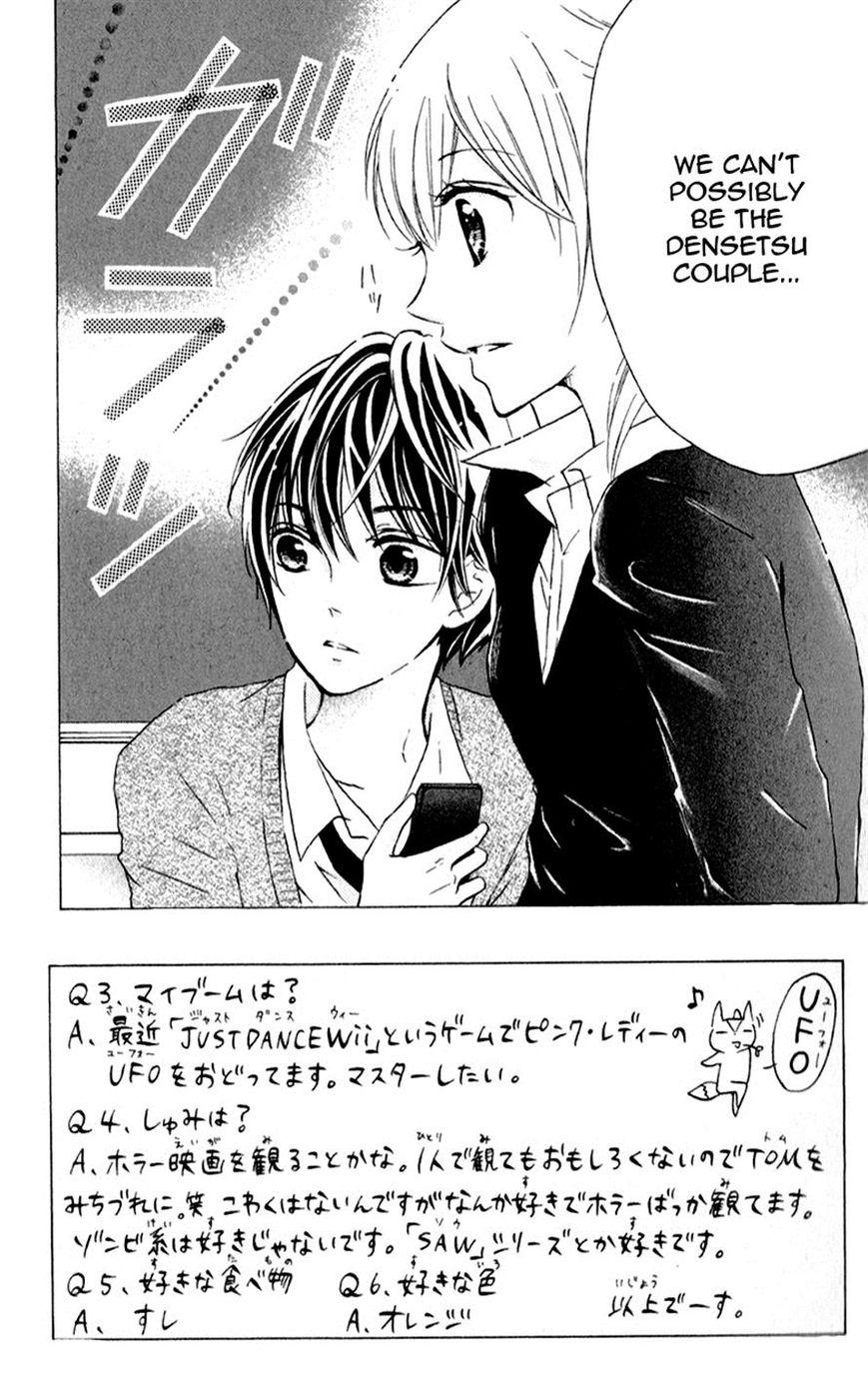 Futari no Himitsu 7 Page 2