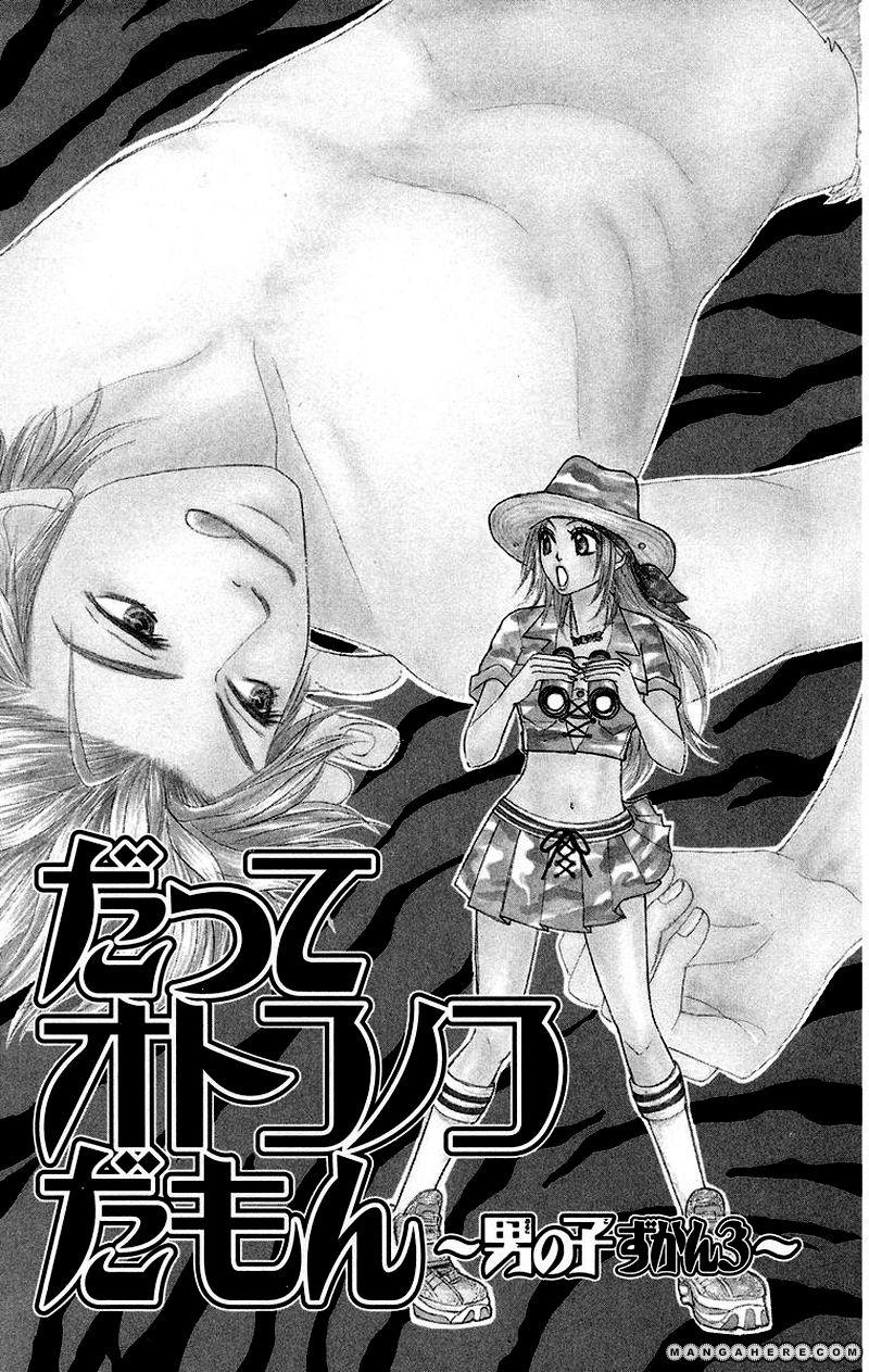 Otokonoko Zukan 3 Page 2