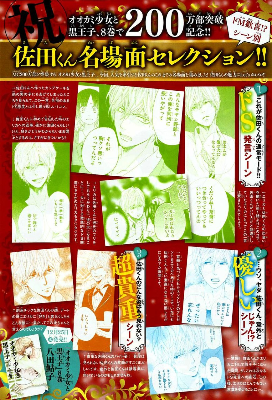 Ookami Shoujo To Kuro Ouji 30 Page 2