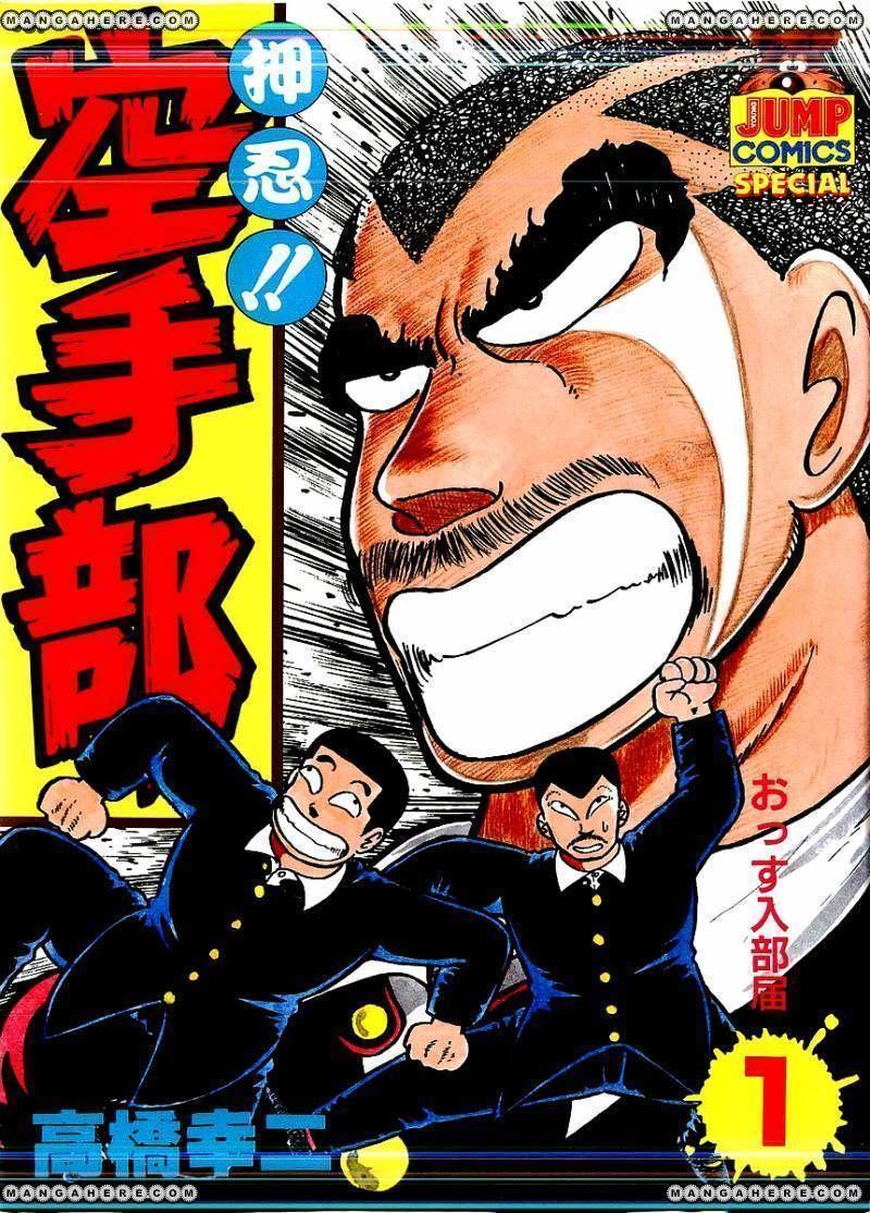 Osu Karatebu 1 Page 2