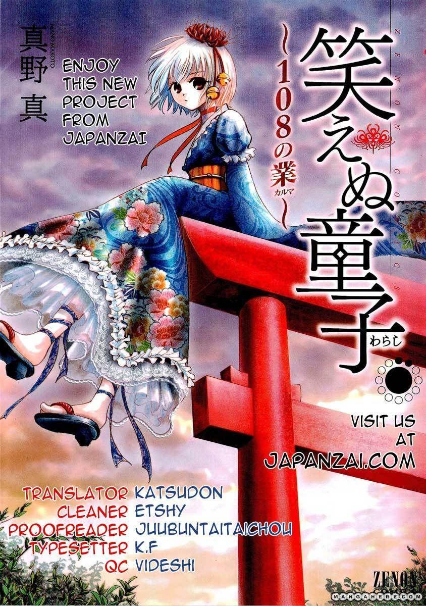 Waraenu Douji - 108 no Gou 4 Page 2