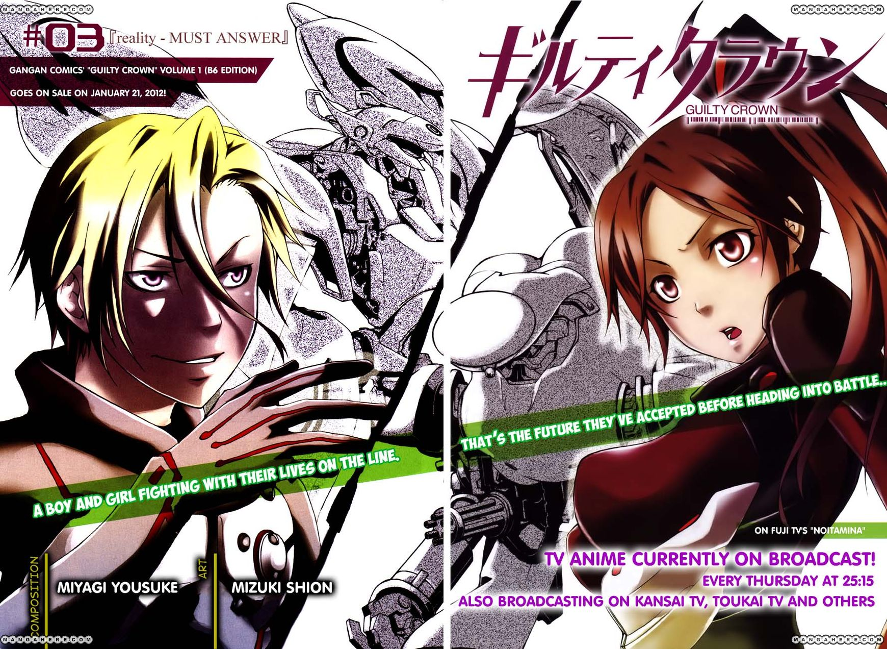 Guilty Crown 3 Page 4
