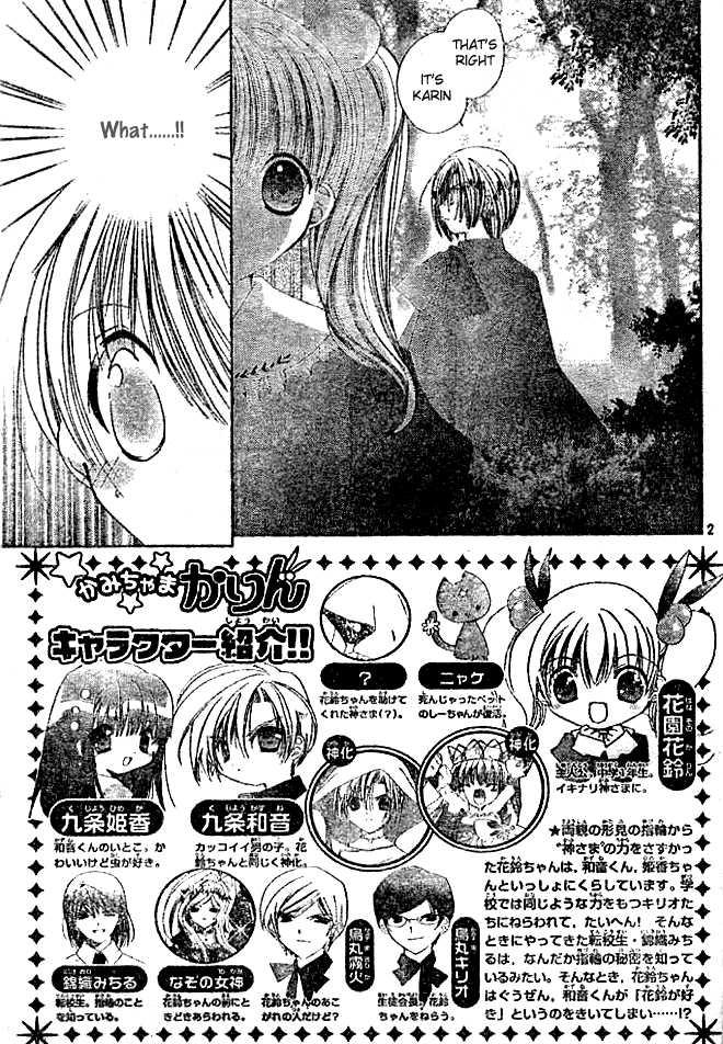 Kamichama Karin 17 Page 3