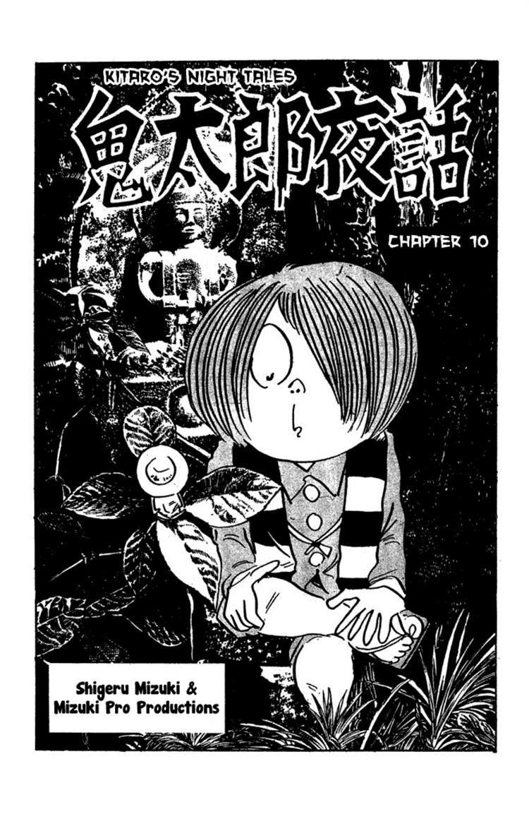 Gegege No Kitarou 11 Page 1
