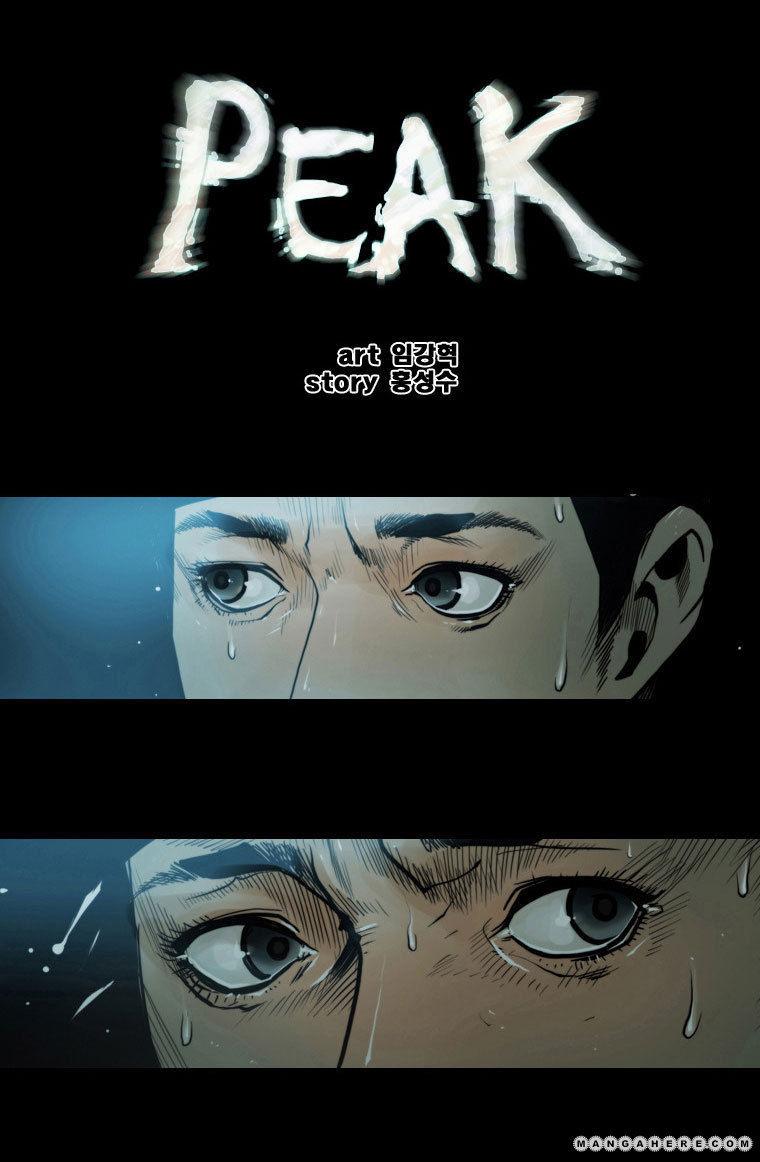Peak (Im Gang-hyeok) 1 Page 1