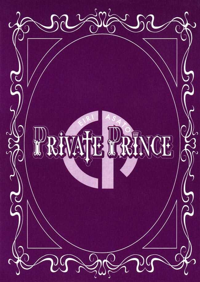 Private Prince (Yaoi) 1 Page 1