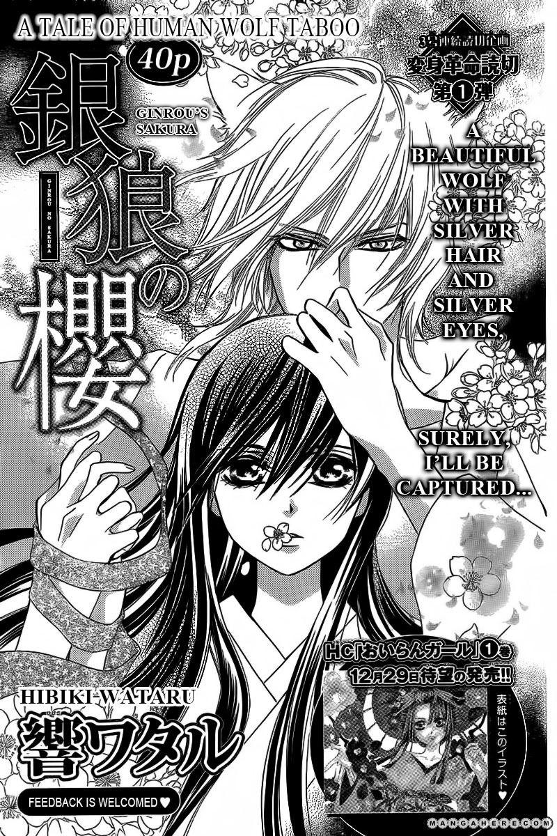Ginrou no Sakura 1 Page 2
