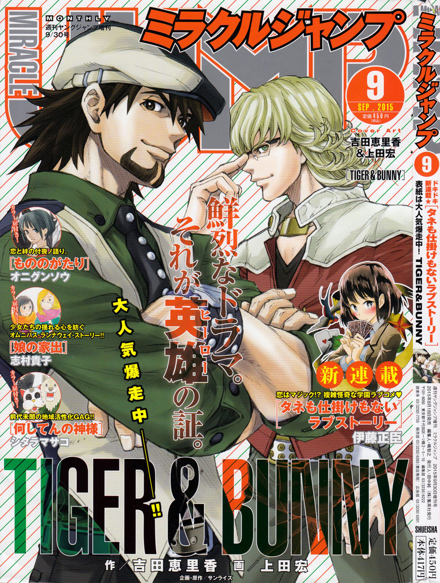 Tiger & Bunny - The Comic 28 Page 1