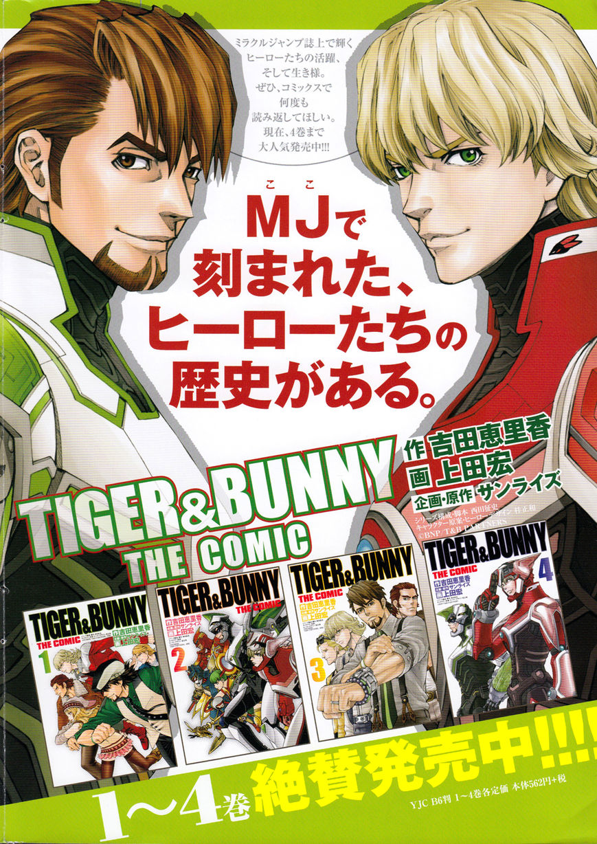 Tiger & Bunny - The Comic 28 Page 2