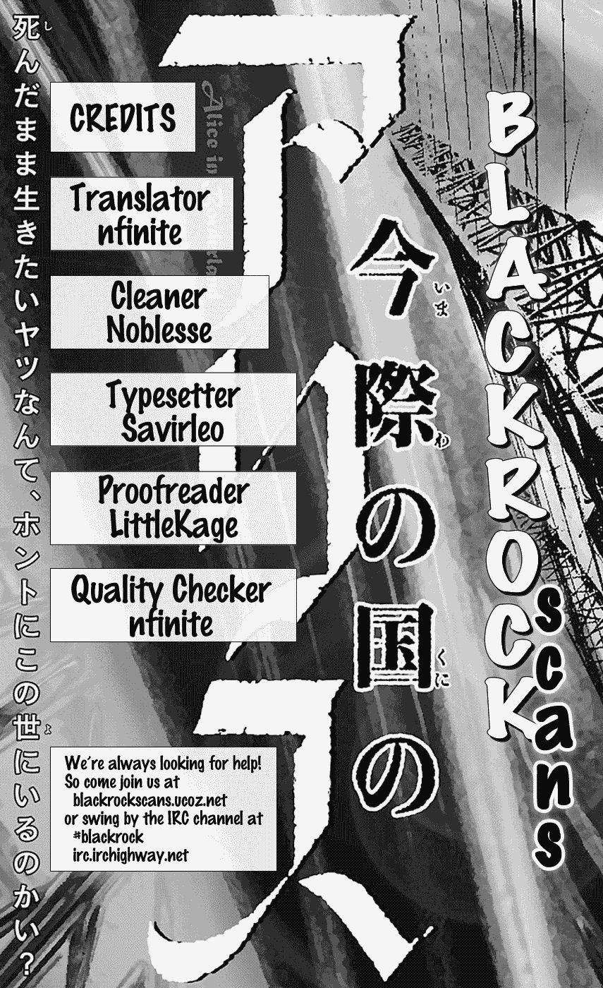 Imawa no Kuni no Alice 6.2 Page 2