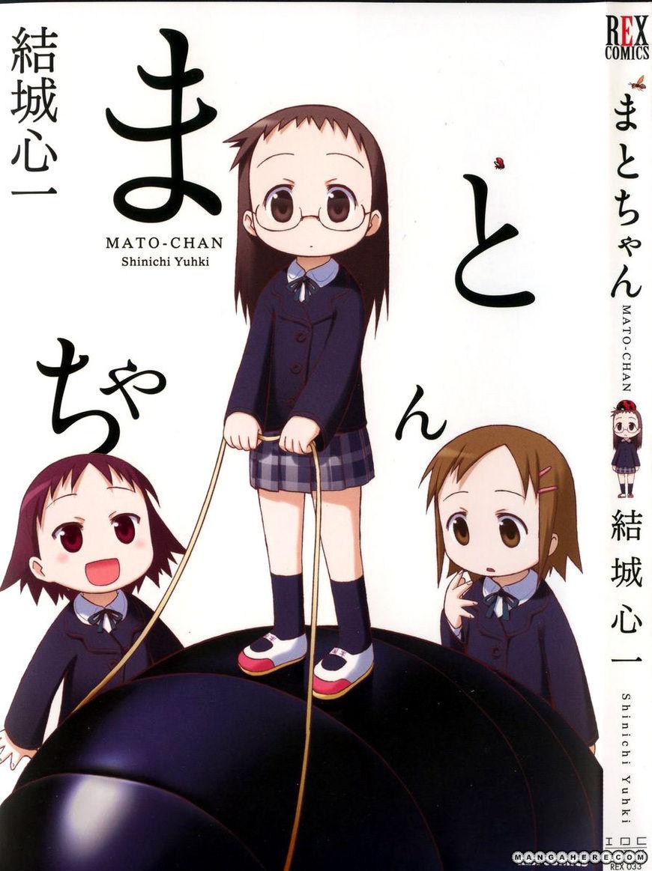 Mato-chan 0 Page 1