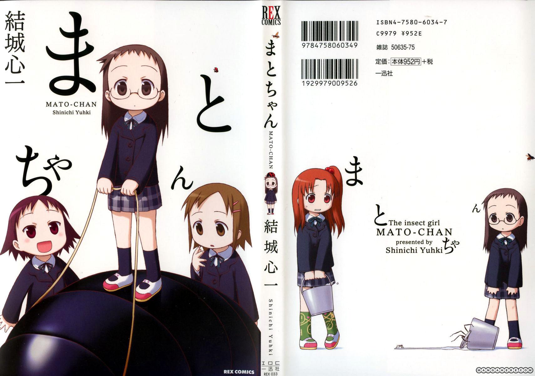 Mato-chan 0 Page 2